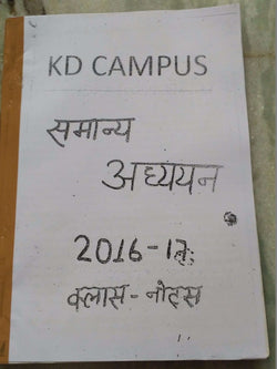 K.D. Campus Coaching Handwriiten Class Of General Studies-Hindi