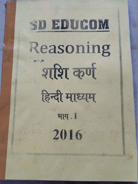 Reasoning By Mr. Shashi Karan(S D Education)-Hindi