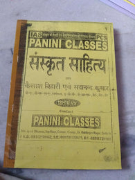 Sanskrit Optional Notes For Civil Services By Panini Classes-Kailash Bihari Sir(Hindi)
