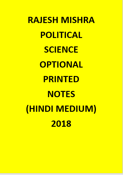 Rajesh Mishra – Political Science Optional  Printed Notes (Hindi Medium)
