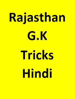 Rajasthan G.K Tricks - Hindi