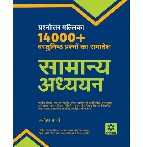 14000 + Objective Questions - General Studies (Hindi)