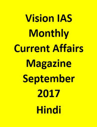 Vision IAS Monthly Current Affairs Magazine – September 2017-Hindi