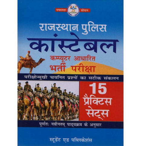 Rajasthan Police Constable Recruitment 15 Practice Sets (Hindi)