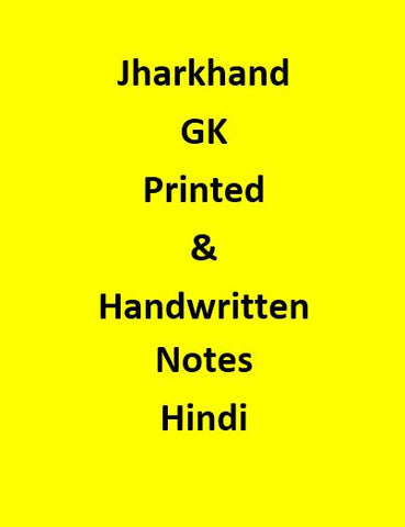 Jharkhand General Knowledge Printed & Handwritten Notes - Hindi