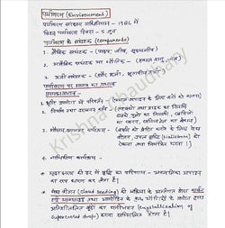 Environment Handwritten Notes Free Soft Copy