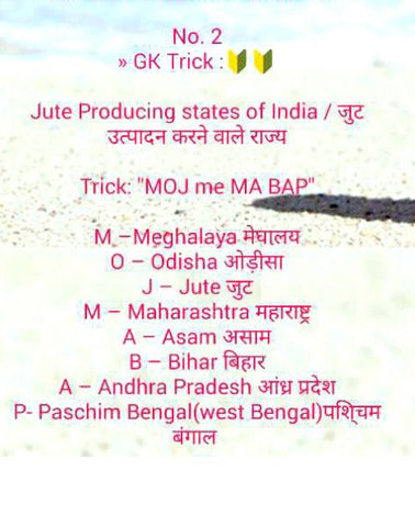 G.K Tricks For All Government Sector Examination Free Soft Copy