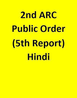 2nd ARC Public Order (5th Report) - Hindi