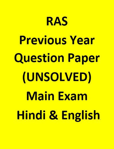 RAS Previous Year Question Paper  For  Mains Examination- Hindi & English