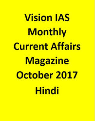 Vision IAS Monthly Current Affairs Magazine – October 2017-Hindi