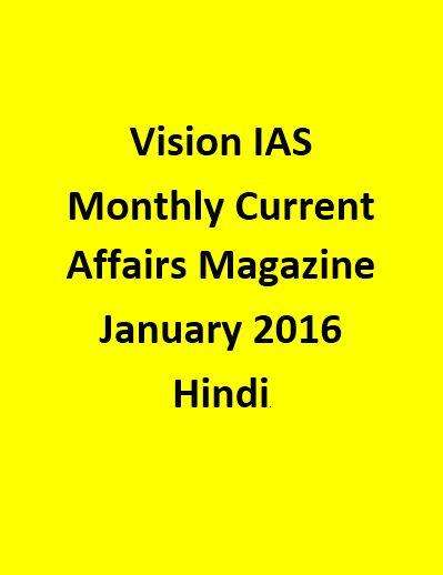 Vision IAS Monthly Current Affairs Magazine –January 2016-Hindi