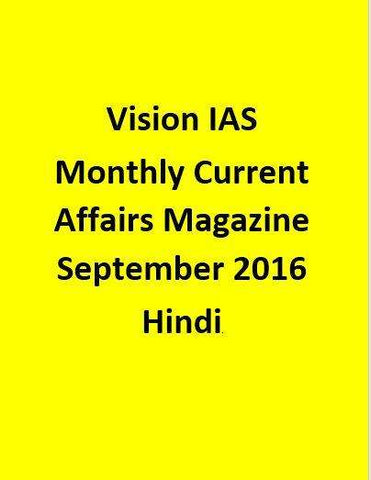 Vision IAS Monthly Current Affairs Magazine –September 2016-Hindi