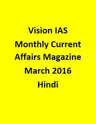 Vision IAS Monthly Current Affairs Magazine –March 2016-Hindi