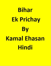 Bihar : Ek Prichay By Kamal Ehasan - Hindi