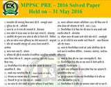 MPPSC  Previous Year Question Paper With Answer Key & One Liner Questions  For  Pre Examination- Hindi