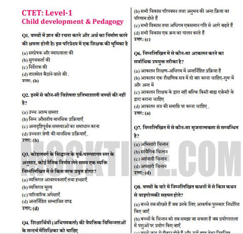 CTET: Level-1 Child development & Pedagogy Free Soft Copy