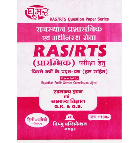Ghoomer RAT/RTS  Previous Year Question Paper
