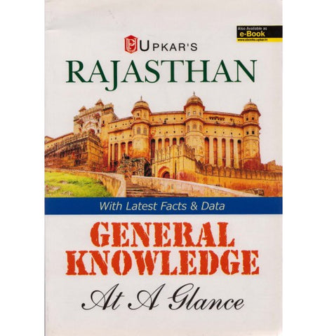 Rajasthan General Knowledge At a Glance (English)