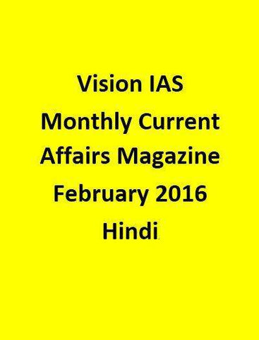 Vision IAS Monthly Current Affairs Magazine –February 2016-Hindi
