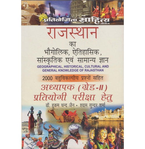 Rajasthan ka Bhaugolik, Itihasik, Sanskritik avam Samanya Gyan with 2000 Objective Question Teachers Grade - II (Hindi)