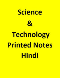 Science & Technology Printed Notes - Hindi