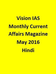 Vision IAS Notes 2018 | Online IAS Test Series, Study Material