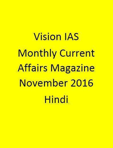 Vision IAS Monthly Current Affairs Magazine –November 2016-Hindi