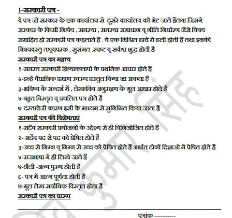 Hindi Sampurn Bhaag UPPSC Free soft copy