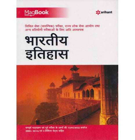 Magbook Bharatiya Itihas (Indian History) (English)
