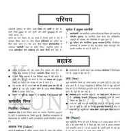 Geography For SSC Free Soft Copy - Hindi