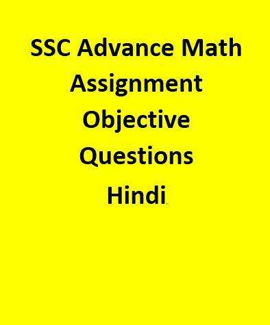 SSC Advance Math Assignment Objective Questions - Hindi