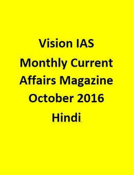 Vision IAS Monthly Current Affairs Magazine –October 2016-Hindi