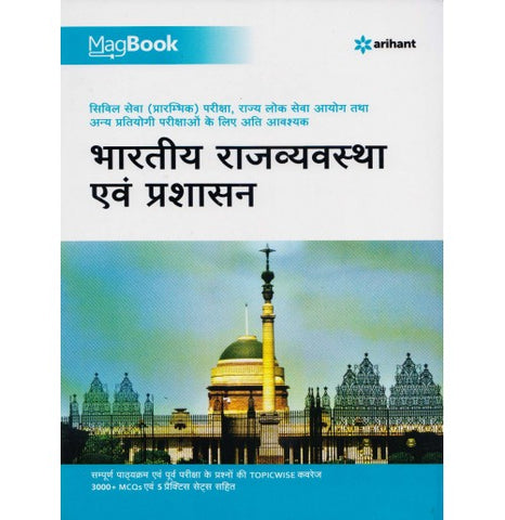 Magbook Bharatiya Rajvyavastha avam Prashashan (Indian Polity & Governance) (Hindi)