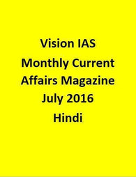 Vision IAS Monthly Current Affairs Magazine – July 2016-Hindi