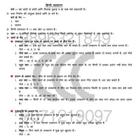 Hindi Vyakaran Free Soft Copy