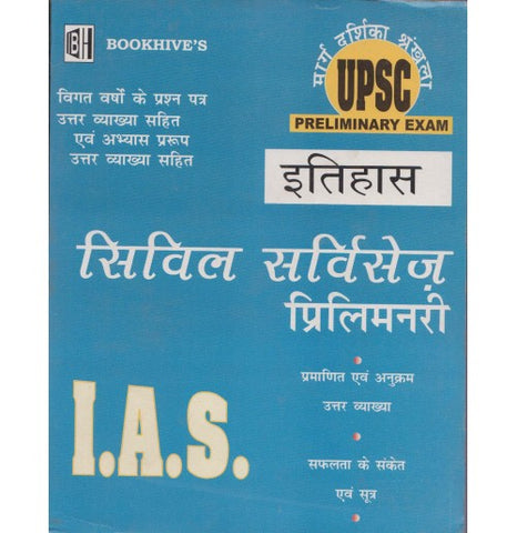 "UPSC Preliminary Exam ""Itihas"" History (Hindi)"