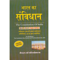Bharat ka Samvidhan (The Constitution of India)