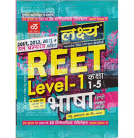 REET Level - 1 Class - 1- 5 Bhasha (Hindi, Sanskrit and English)