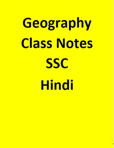 Geography Class Notes For SSC - Hindi