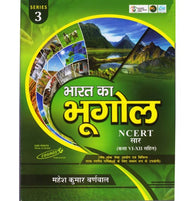 Bharat ka Bhoogol NCERT Sar (Class - VI - XII) Ist Edition, (Hindi), Series - 3