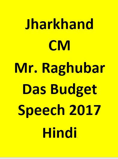 Jharkhand CM Mr. Raghubar Das Budget Speech 2017- Hindi