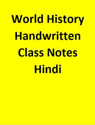 World History Handwritten Class Notes -Hindi