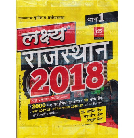 Rajasthan 2018 + 2000 New Objective Question and Budget 2017-18 + Economic Survey 2016-17 + State Govt. Schemes (Hindi)