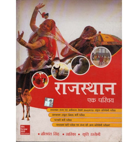 Rajasthan Ek Parichaya (Hindi)