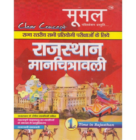 Clear Concept Rajasthan Manchitrawali, (Hindi)