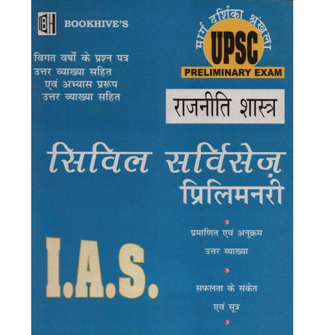 UPSC Preliminary Exam 'Rajniti Shastra' (Political Science) (Hindi)