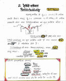 Science Handwritten Short Notes Free Soft Copy In Hindi