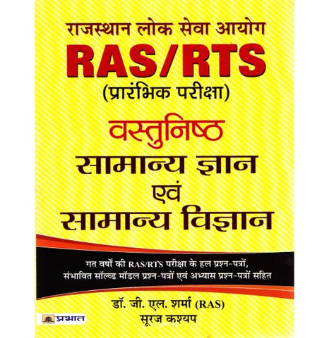 RAS / RTS Objective Samanya Gyan & Samanay Vigyan (Objective General Knowledge and General Science) (Hindi)