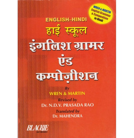 [High School English Grammar & Composition] (Hindi) Wren & Martin's