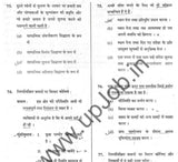 UPPSC Previous Year Question Paper with Answer Key  For PCS Pre Exam- Hindi & English